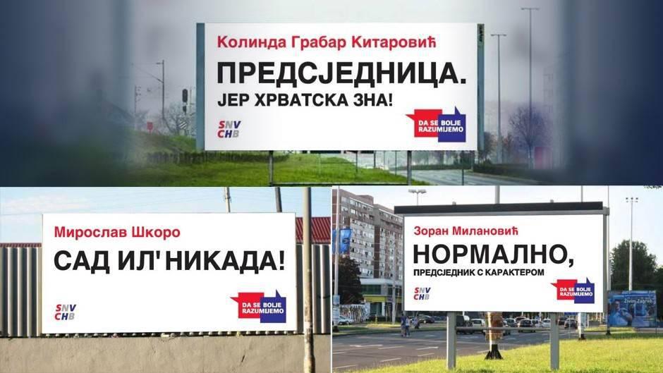 A gdje je kampanja 'Kako biti Srbin predsjednik Hrvatske'?