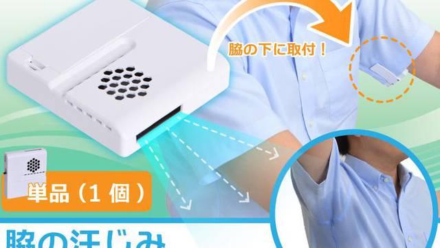Znojite se? Japanci imaju novo rješenje - ventilator za pazuh!