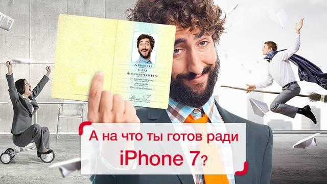 Kako do besplatnog iPhonea? Samo promijeni ime u iPhone 7