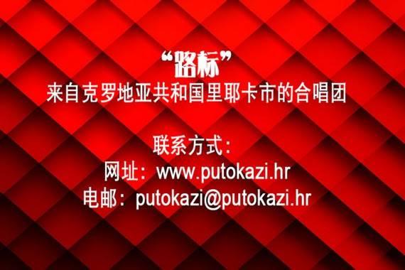 Prvi tjedan listopada riječki će Putokazi biti na turneji po Kini